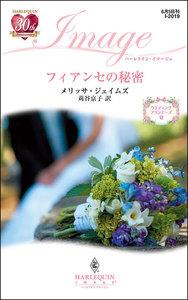 フィアンセの秘密 【ウエディング・プランナーズVI】 電子書籍版