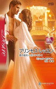 プリンセス・レッスン 【愛の国モーガンアイルI】 電子書籍版