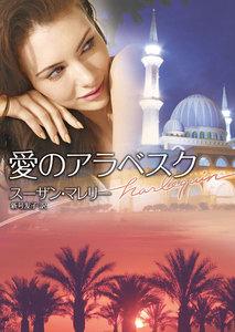 愛のアラベスク 電子書籍版