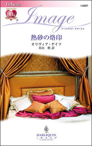 熱砂の烙印 電子書籍版