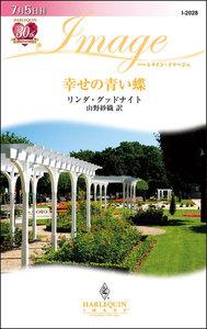 幸せの青い蝶 電子書籍版