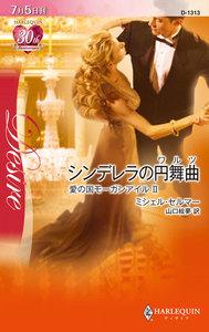 シンデレラの円舞曲 【愛の国モーガンアイルII】 電子書籍版