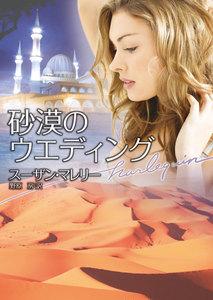 砂漠のウエディング 電子書籍版