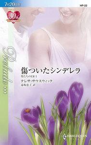 傷ついたシンデレラ 【男たちのER I】 電子書籍版