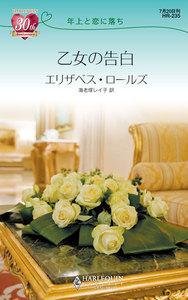 乙女の告白 <年上と恋に落ち> 電子書籍版