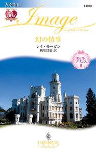 幻の情事 【愛を貫くプリンスIII】 電子書籍版