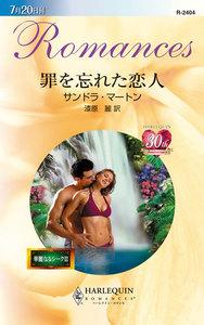 罪を忘れた恋人 【華麗なるシークIII】 電子書籍版