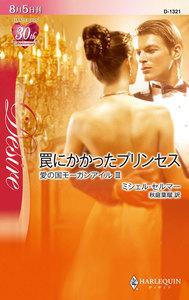 罠にかかったプリンセス 【愛の国モーガンアイル III】 電子書籍版