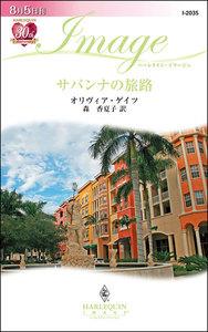 サバンナの旅路 電子書籍版