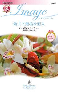 領主と無垢な恋人 【選ばれし花嫁 I】 電子書籍版