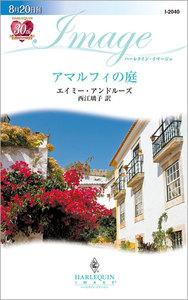 アマルフィの庭 電子書籍版