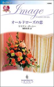 オールドローズの恋 電子書籍版