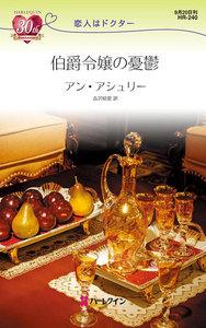 伯爵令嬢の憂鬱 【恋人はドクター】 電子書籍版