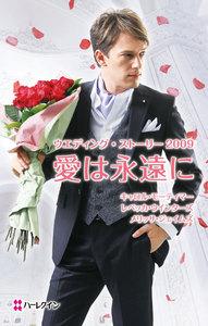 ウエディング・ストーリー2009愛は永遠に 電子書籍版