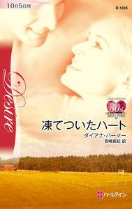 凍てついたハート 【テキサスの恋 36】 電子書籍版