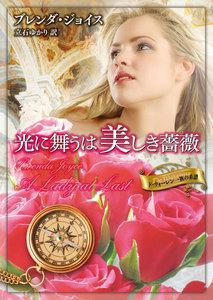 光に舞うは美しき薔薇 【ド・ウォーレン一族の系譜】 電子書籍版