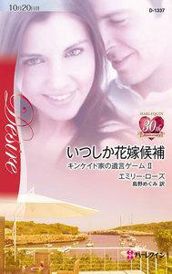 いつしか花嫁候補 【キンケイド家の遺言ゲーム II】 電子書籍版