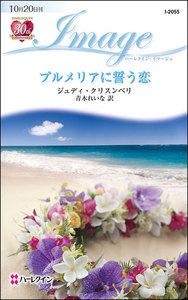 プルメリアに誓う恋 電子書籍版