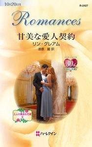 甘美な愛人契約 【三人の無垢な花嫁 II】 電子書籍版