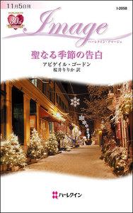 聖なる季節の告白 電子書籍版