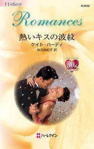 熱いキスの波紋 電子書籍版