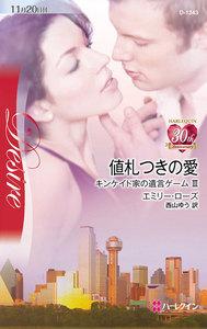 値札つきの愛 【キンケイド家の遺言ゲーム III】 電子書籍版