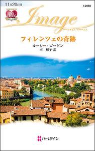 フィレンツェの奇跡 電子書籍版