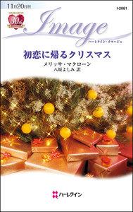 初恋に帰るクリスマス 電子書籍版
