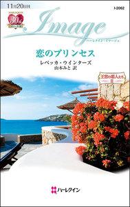 恋のプリンセス 【王宮の恋人たち II】 電子書籍版