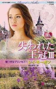 嘘つきなプリンセス 【失われた王冠 III】 電子書籍版