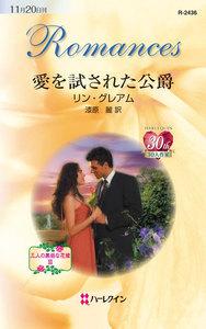 ミニシリーズ:三人の無垢な花嫁