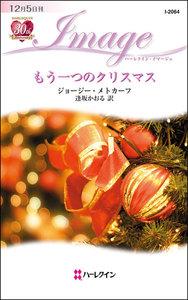 もう一つのクリスマス 電子書籍版