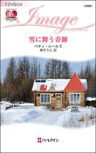 雪に舞う奇跡 電子書籍版
