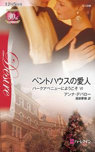 ペントハウスの愛人 【パークアベニューにようこそ VI】 電子書籍版
