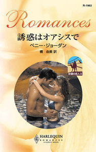 誘惑はオアシスで 【砂漠の恋人II】