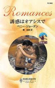 誘惑はオアシスで 【砂漠の恋人II】 電子書籍版