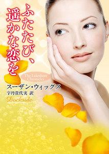 ふたたび、遥かな恋を 【レイクショア・クロニクル】 電子書籍版