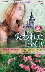 偽りのプリンセス 【失われた王冠 IV】 電子書籍版