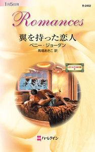 翼を持った恋人 【レオパルディ家の掟 II】 電子書籍版