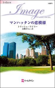マンハッタンの恋模様 電子書籍版