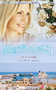 スルタンの花嫁 【異国で見つけた恋 I】 電子書籍版