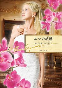 エマの結婚 電子書籍版
