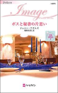 ボスと秘書の片思い 【恋にアクセス I】 電子書籍版