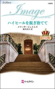 ハイヒールを脱ぎ捨てて 【恋人たちの宮殿 I】 電子書籍版