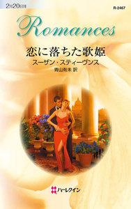 恋に落ちた歌姫 電子書籍版