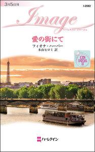 愛の街にて 【恋にアクセス II】 電子書籍版