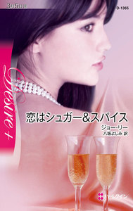 恋はシュガー&スパイス 電子書籍版