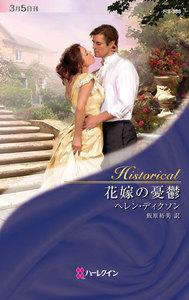 花嫁の憂鬱 電子書籍版