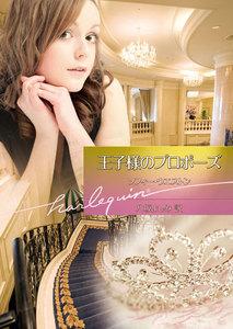 王子様のプロポーズ 電子書籍版
