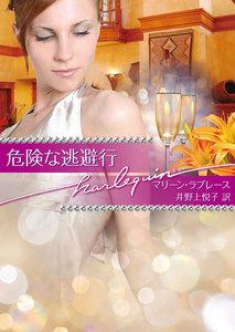 危険な逃避行 【富豪一族の肖像:ダイヤモンド編 III】 電子書籍版